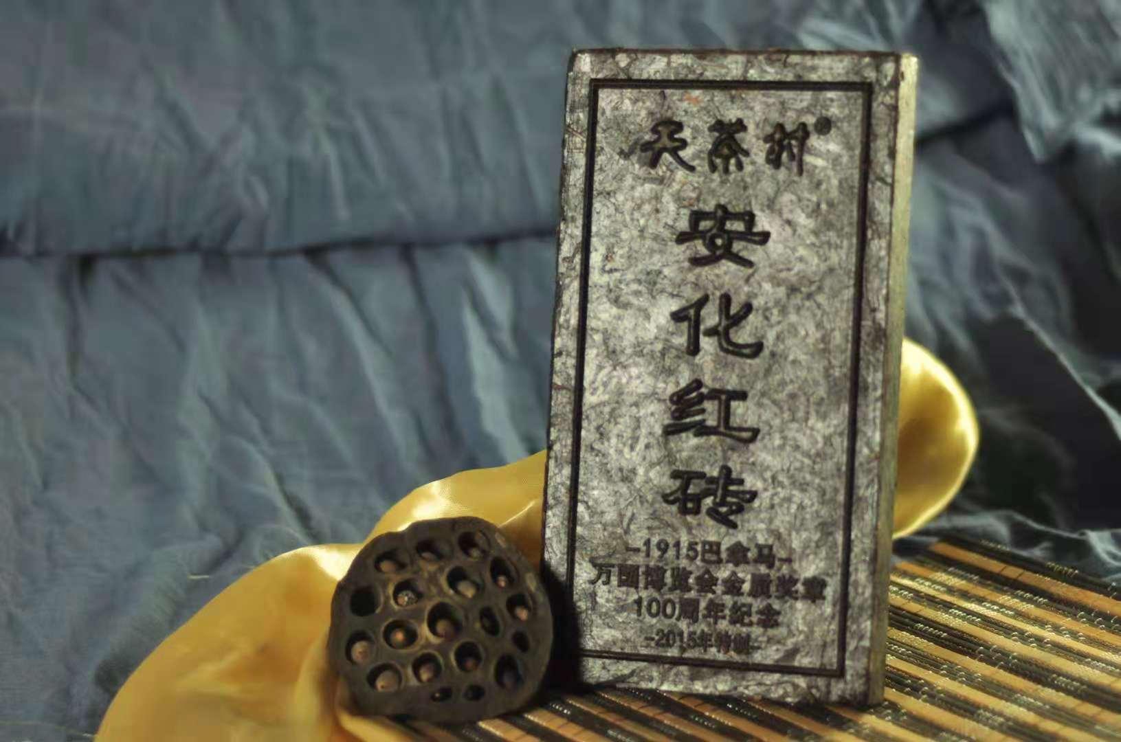 安化红砖(烟溪红茶在1915巴拿马万国博览会获得金质奖章100周年纪念红砖,980g/块)