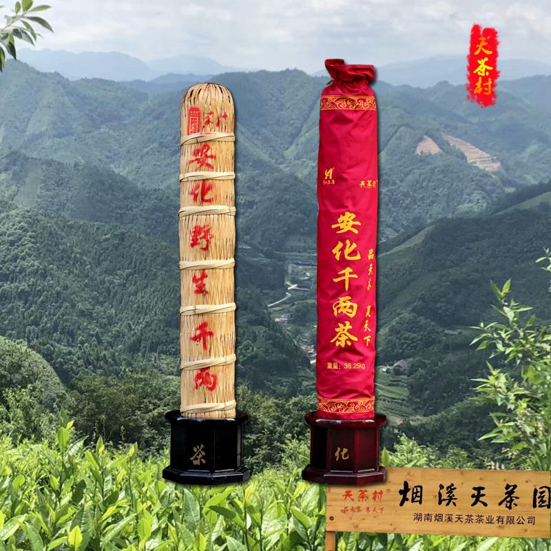 千两茶(2014年 礼袋装 36.25kg/支 天茶村牌)